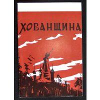 "Спектакль ""Хованщина"",1970г."