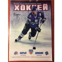Барыс (Астана, Казахстан) - Динамо (Минск). Чемпионат КХЛ-2011/2012.