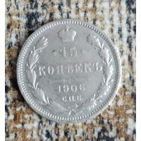 15 копеек 1906 года. Российская Империя. Серебро.