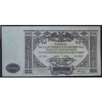 Россия. 10 000 рублей 1919 серия ЯЛ.