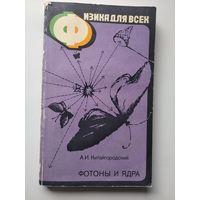 А.И. Китайгородский  Физика для всех. Фотоны и ядра