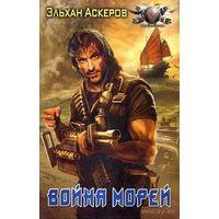 Война морей.Эльхан Аскеров