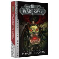 World of Warcraft Рождение орды