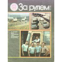 """Журнал """"За рулём"""" #10 - 1983 год"""
