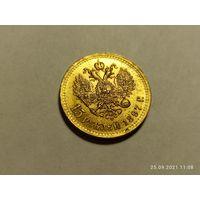 15 рублей 1897  КОПИЯ!!!