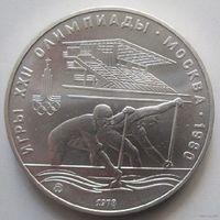 СССР. 10 рублей 1978 Гребля. Серебро.347