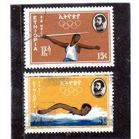 Эфиопия.  Ми-479,481. Плавание. Метание копья. Летние олимпийские игры. Токио. 1964.