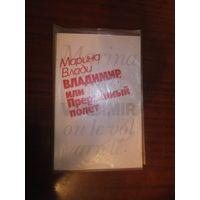 """Марина Влади """"Владимир, или Прерванный полет"""". Мягкий переплет, 175 стр, размер 20 на 13 см."""