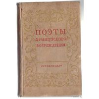 Поэты французского возрождения. Антология. 1938г.