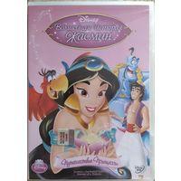 Волшебная история Жасмин: Путешествие Принцессы / Jasmine's Enchanted Tales: Journey of a Princess (1994)