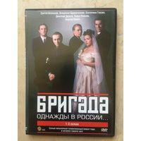 DVD БРИГАДА (ЛИЦЕНЗИЯ) 5 ДИСКОВ