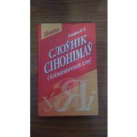 Клышка М.К. Слоўнік сінонімаў і блізказначных слоў