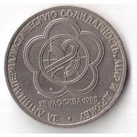 1 рубль 12 XII Всемирный фестиваль молодежи и студентов 1985 год СССР
