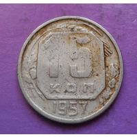 15 копеек 1957 года СССР #24