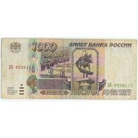 Россия, 1000 рублей 1995 год.