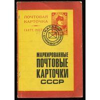 Маркированные почтовые карточки СССР 1923-1979. Каталог справочник