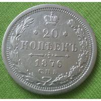 20 копеек 1876 года. С.П.Б. HI