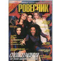 Ровесник 2 1998
