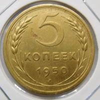 5 копеек 1950г. (3)