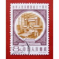 Китай. Промышленность. ( 1 марка ) 1959 года.