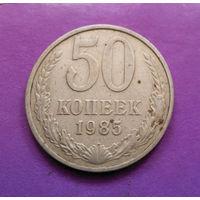 50 копеек 1985 СССР #03