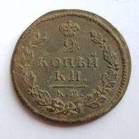 2 копейки 1815 КМ АМ