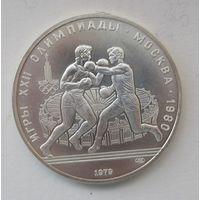 СССР 10 рублей 1979 XXII летние Олимпийские Игры Москва 1980 - Бокс