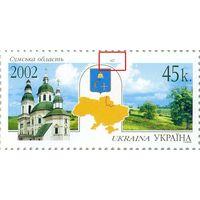 Украина - регионы и административные центры. Сумская область 2002 **