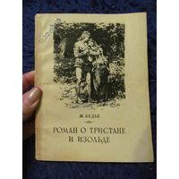 """Ж. Бедье """"Роман о Тристане и Изольде"""" 1955 год."""