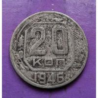 20 копеек 1946 года СССР #25
