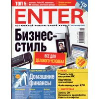 Enter #19-2005 + CD