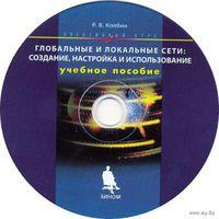 ВИДЕОКУРС (Глобальные и локальные компьютерные сети)
