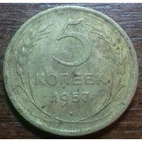 5 копеек 1957 год