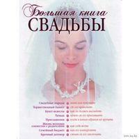 """""""Большая книга свадьбы"""""""