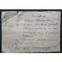 Справка о работе на базе ГЛАВКУЛЬТСНАБА.1950 г.