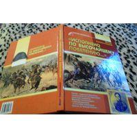 Исполнено по высочайшему повелению... . Рапорт поданный Наполеону..., (тираж 1000 экз.)