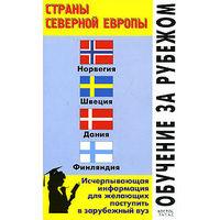 Обучение за рубежом. Страны Северной Европы (Норвегия, Швеция, Дания, Финляндия)