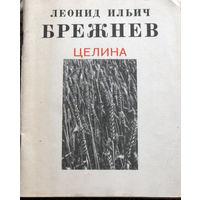 Л.И.Брежнев Целина