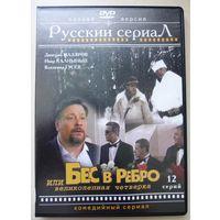 Бес в ребро. DVD