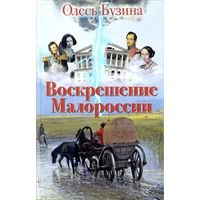 Олесь Бузина. Воскрешение Малороссии