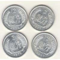 2 фэня 1975, 1977, 1979, 1982 г.