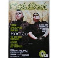 Журнал Rock Oracle / Рок Оракул #2-2008 с CD-диском