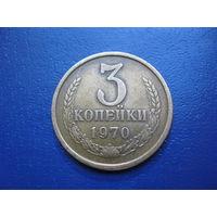 3 копейки 1970 г. СССР.