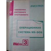 Операционная система MS-DOS.// Библиотека системного программиста