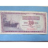 Югославии 1978 1974 20 динар (2шт) 10 динар (1 шт)  50 динар (1 шт)