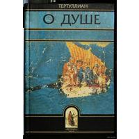 Квинт Септимий Флоренс Тертуллиан. О душе. Серия: Библиотека христианской мысли.