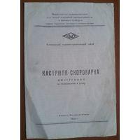 Кастрюля-скороварка. Инструкция по пользованию и уходу. 1976 г