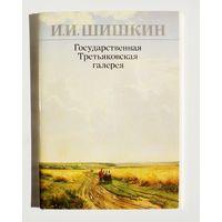 Набор 16 открыток . Живопись . 1984 г.