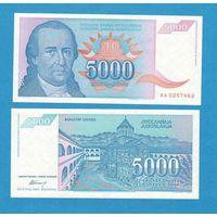 Банкнота Югославия 5000 динар 1994 UNC ПРЕСС