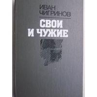 """Чигринов """"Свои и чужие"""" (роман)"""